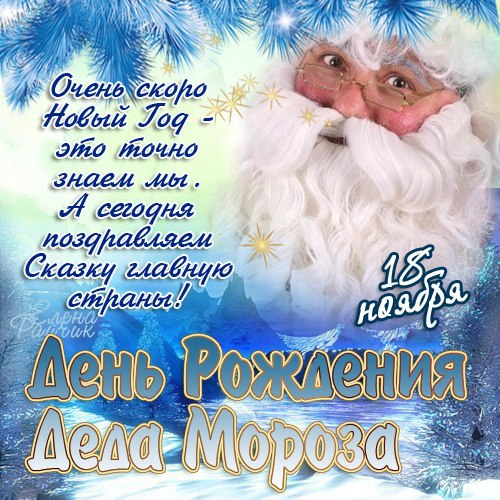18 ноября - День рождения Деда Мороза!