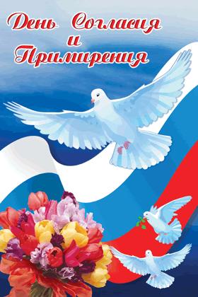 Открытка. С днем согласия и примирения! Голуби на фоне российского флага