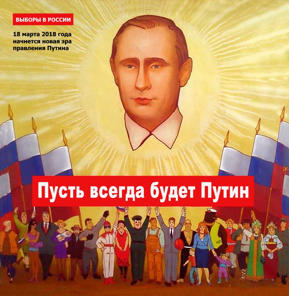 Пусть всегда будет Путин