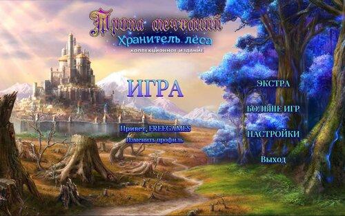 Тропа мечтаний 3: Хранитель леса. Коллекционное издание | Dreampath 3: Guardian of the Forest CE (Rus)