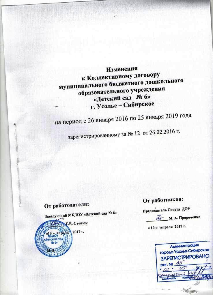 4 Изменение к коллективн договору 16.04.2017.jpg
