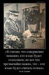 Сталин о выборах