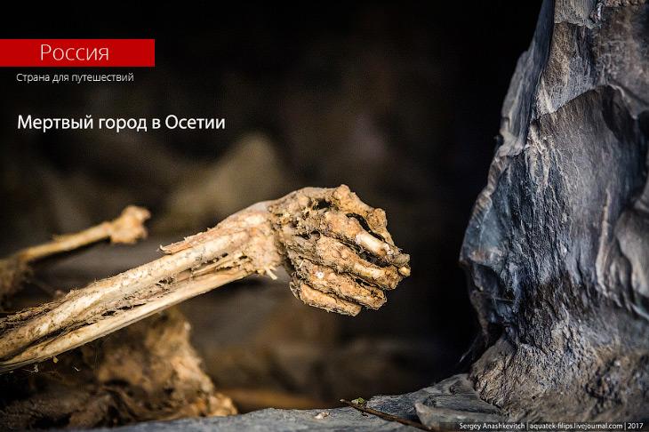 Мертвый город в Осетии (15 фото)