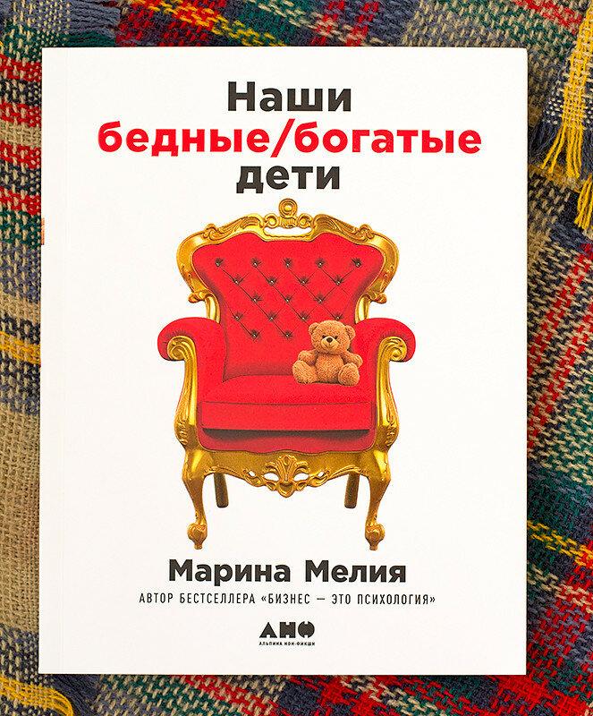 книги-воспитание-детей-чай-ciel-faberlic-термос-отзыв12.jpg