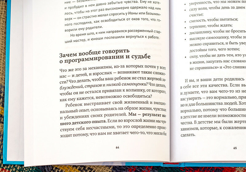книги-воспитание-детей-чай-ciel-faberlic-термос-отзыв20.jpg