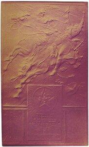 Календарная стенка «Поединок Ворошилова с Белогвардейцами». 1920-е гг.