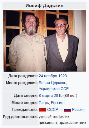 Дядькин, Иосиф Гецелевич