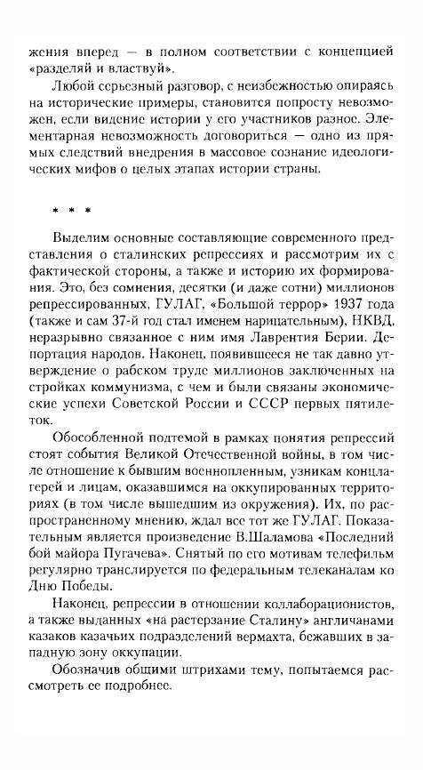 Лысков-Сталинские репрессии-с008
