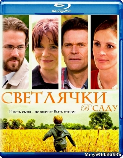 Светлячки в саду / Fireflies in the Garden (2008/BDRip/HDRip)