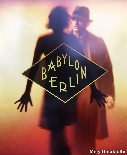 Вавилон-Берлин (1 сезон: 1-8 серии из 8) / Babylon Berlin / 2017 / ПМ (SDI Media) / HDTVRip + HDTV (1080p)