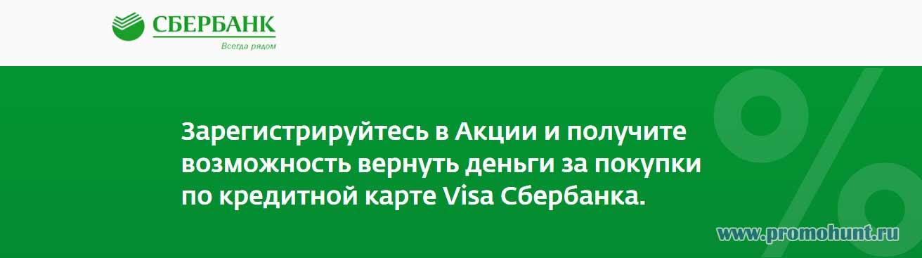 Акция на sberbank-promo.ru (Кэшбек)