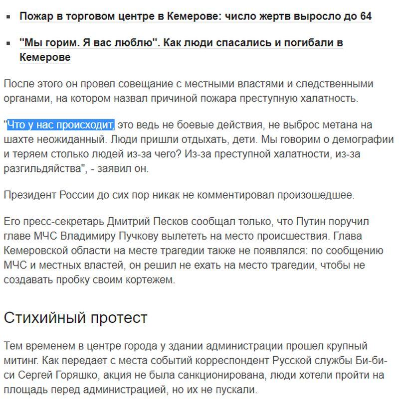 КЕМЕРОВО-3.jpg