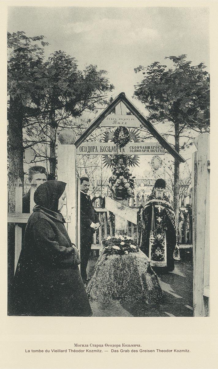 74. Могила старца Феодора Козьмича