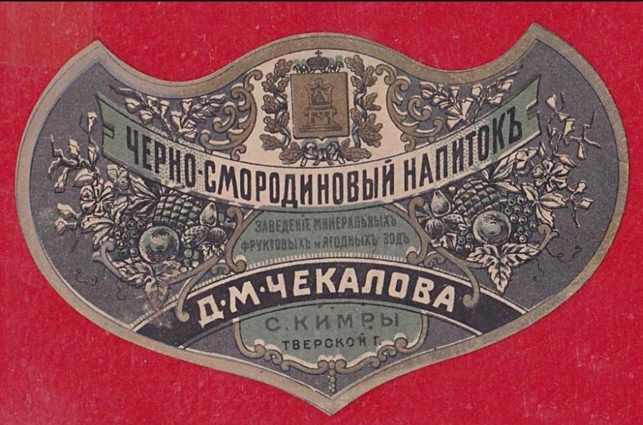 Чёрно-смородиновый напиток Д.М.Чекалова