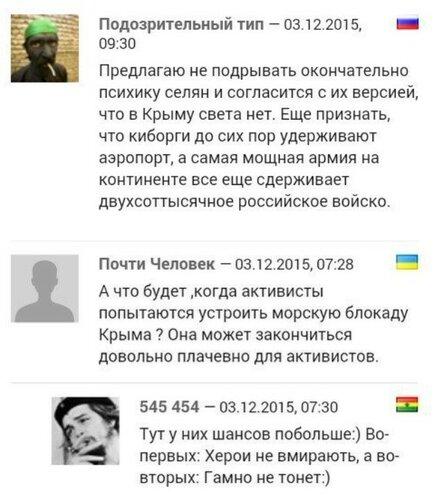 Хроники триффидов: Убогие и запуск энергомоста в Крым