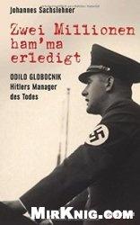 Книга Zwei Millionen ham'ma erledigt: Odilo Globocnik - Hitlers Manager des Todes