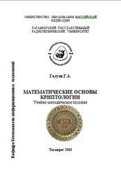 Книга Математические основы криптологии, Галуев Г.А., 2003