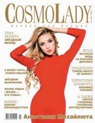 Журнал CosmoLady №5 2015 Украина