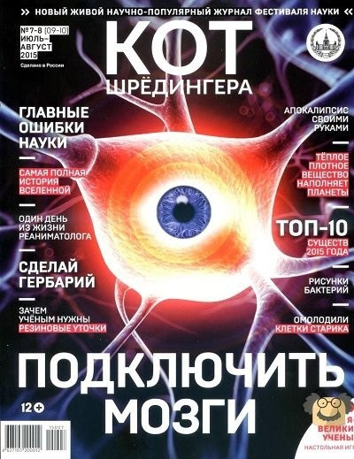 Журнал: Кот Шрёдингера №7-8 (июль-август 2015)