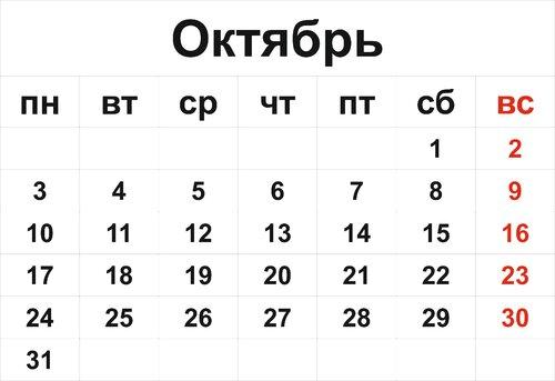 Экадаши 2017 календарь для челябинска