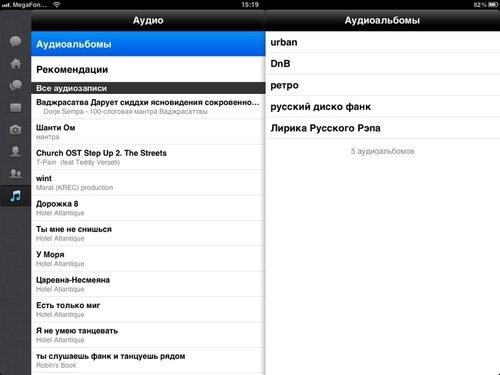 список аудиотреков в приложении вконтакте для айпад