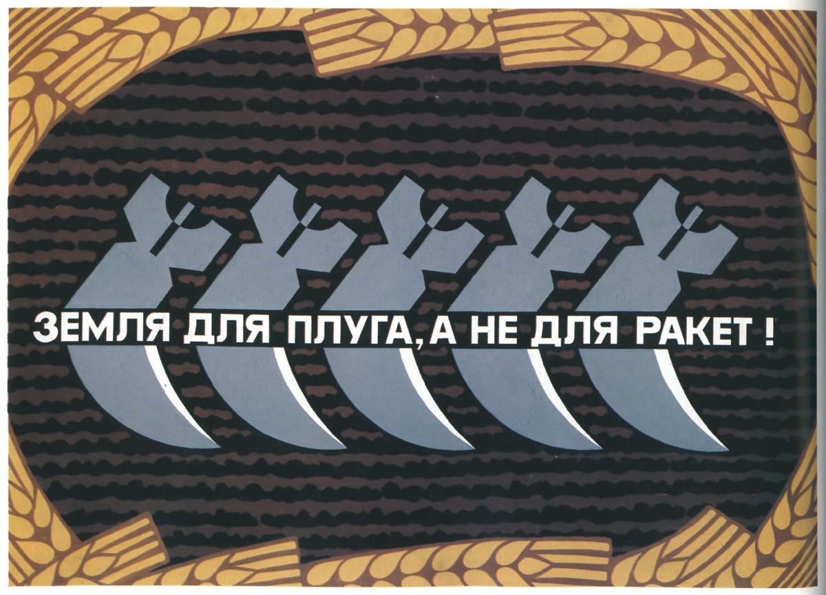 0064 russ poster