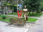2008 07 30 055 Скульптура Секретарь
