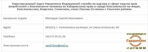 Отдел РПН в КнА