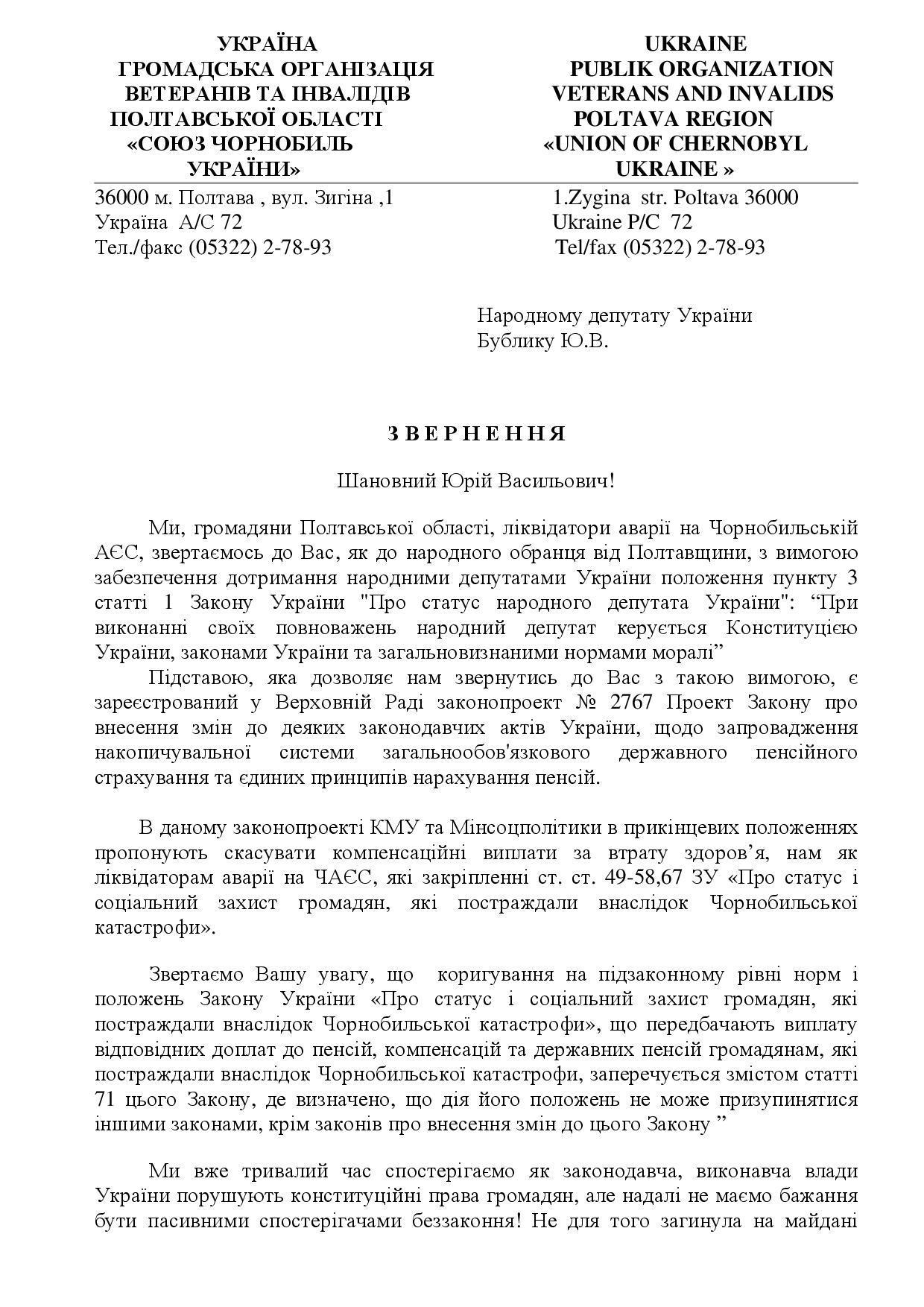 звернення до депутатів ВРУ.jpg