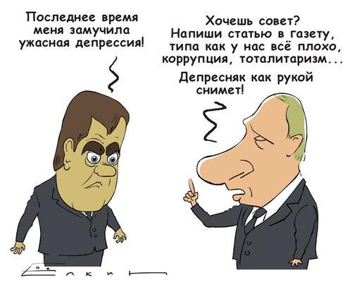 Путин терапевт