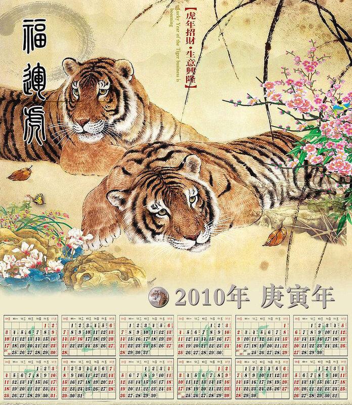 Картинки календари с тигром