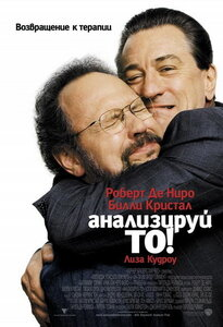 Анализируй То / Analyze That (2002) DVDRip 1.45 GB
