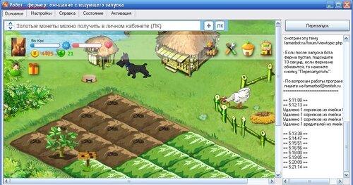 Территория Фермеров скачать на Андроид
