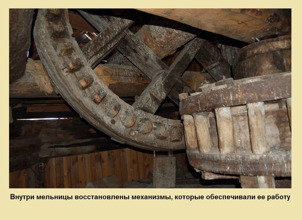 Внутри мельницы  (05.11.2015)