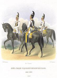 Обер-офицер, унтер-офицер и рядовой Л. гв. Подольского кирасирского полка 1818–1820 гг.