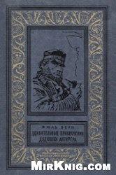 Книга Удивительные приключения дядюшки Антифера