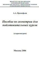 Книга Пособие по геометрии для подготовительных курсов (стереометрия)