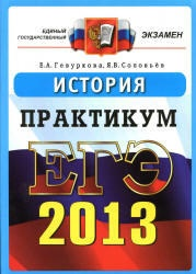 Книга ЕГЭ 2013, История, Практикум, Гевуркова Е.А., Соловьев Я.В.