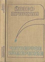 Книга Четвертое измерение