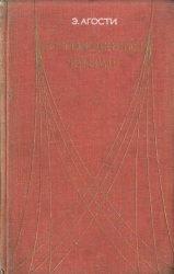 Книга Возрожденный Тантал