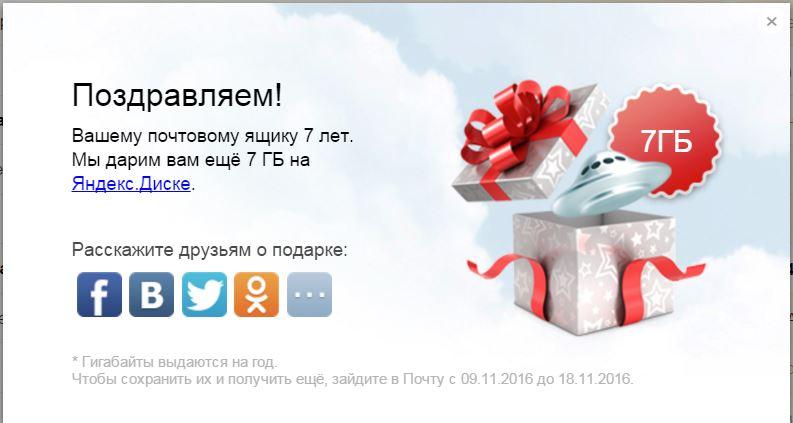 Подарок диск поздравление к нему