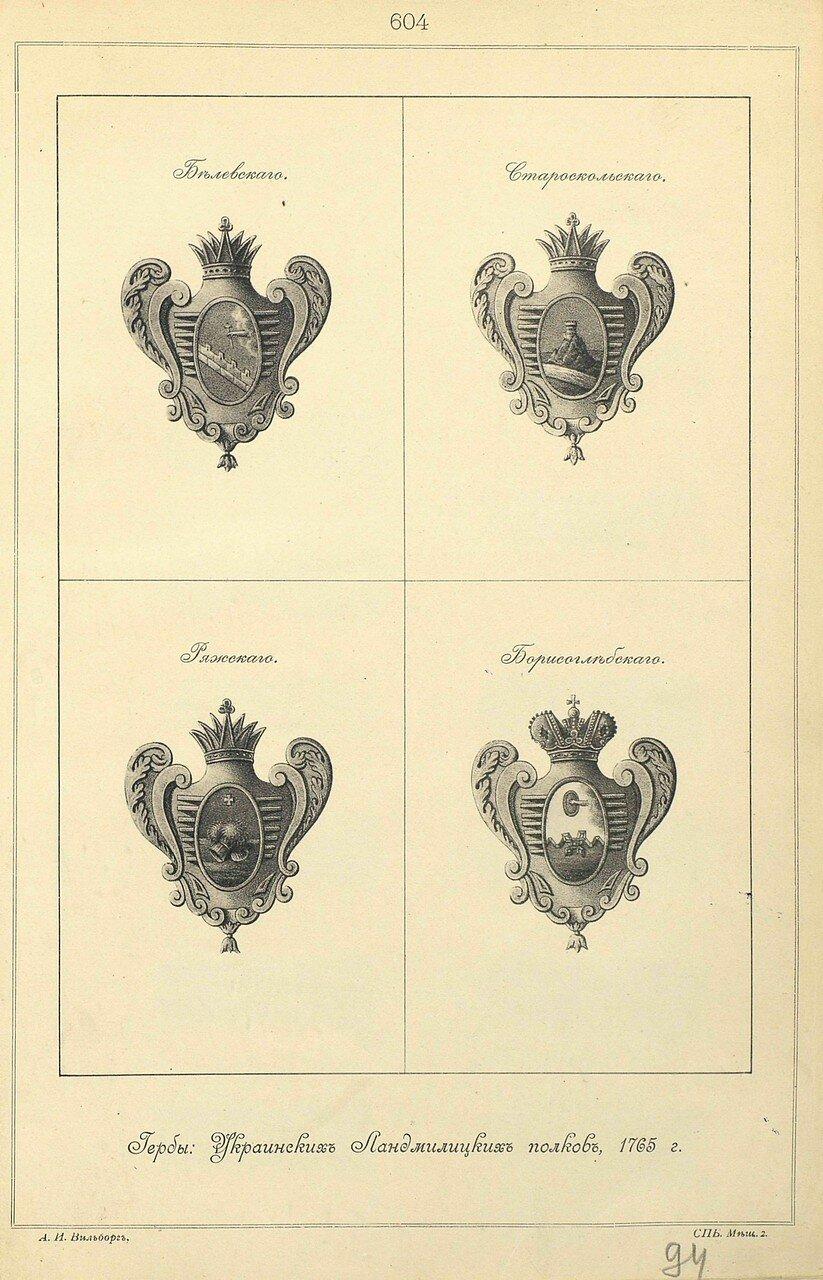 604. Гербы: Украинских Ландмилицких полков, 1765 г.