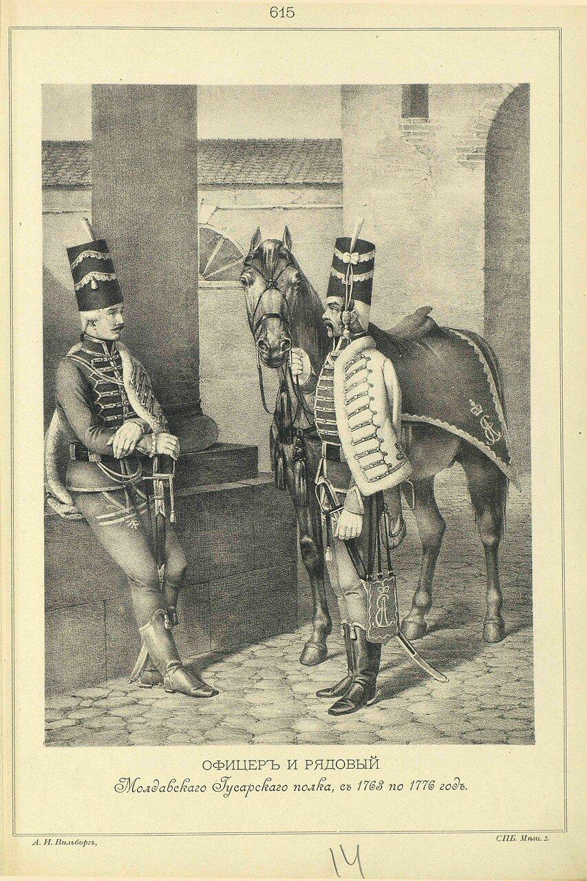 615. ОФИЦЕР и РЯДОВОЙ Молдавского Гусарского полка, с 1763 по 1776 год.