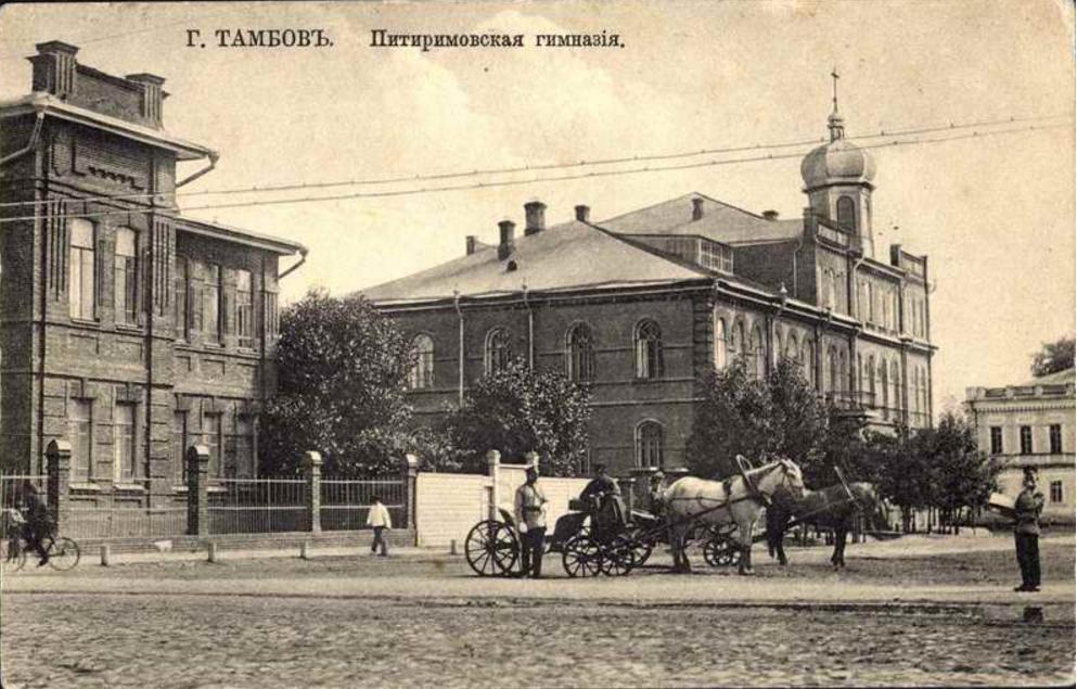 Питиримовская гимназия