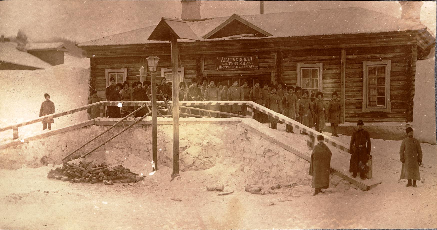 16. Групповой снимок каторжан и охранников на фоне здания Акатуевской тюрьмы