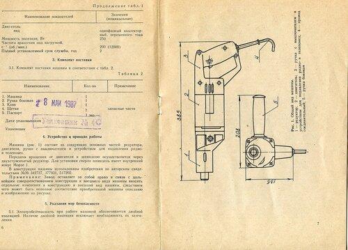 дрель иэ 1035у2 технические характеристики