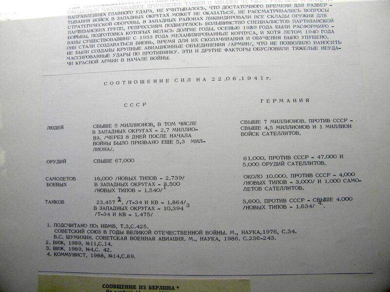 Cоотношение сил 1941г.*