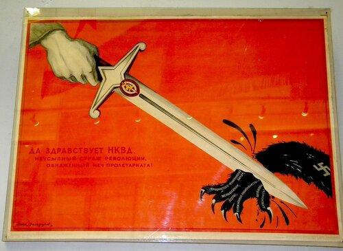 НКВД - плакат