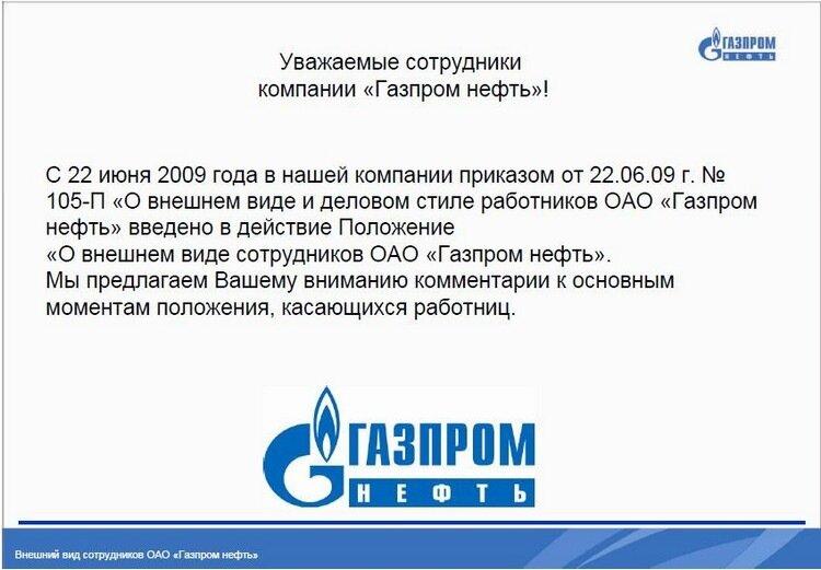 Доклад о компании газпром 9782