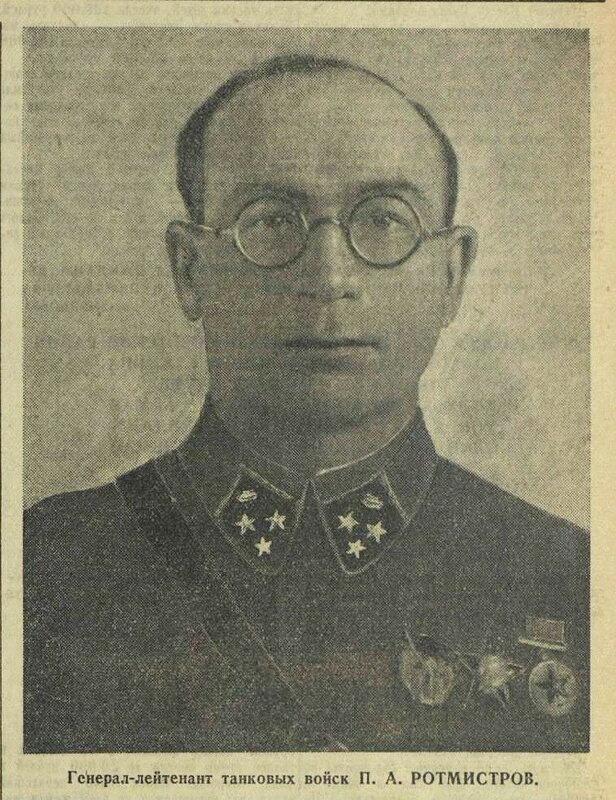 «Красная звезда», 10 января 1943 года, Генерал-лейтенант танковых войск П.А.РОТМИСТРОВ